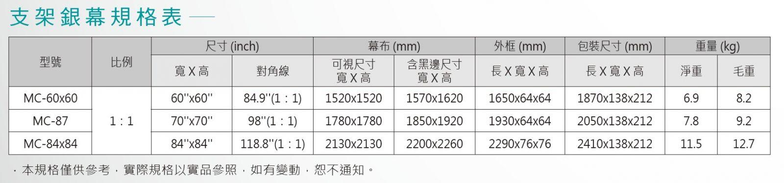 【投影布幕】MC-60x60三角支架銀幕蓆白60