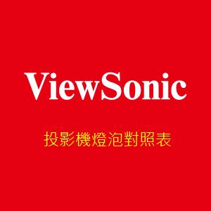 Viewsonic 優派投影機燈泡型號對照表