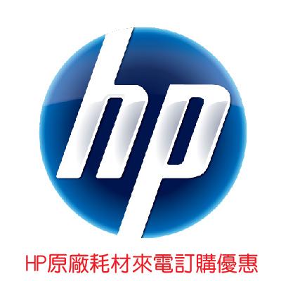 HP LaserJet黑白雷射複合機適用原廠碳粉匣,來電訂購75折起優惠。