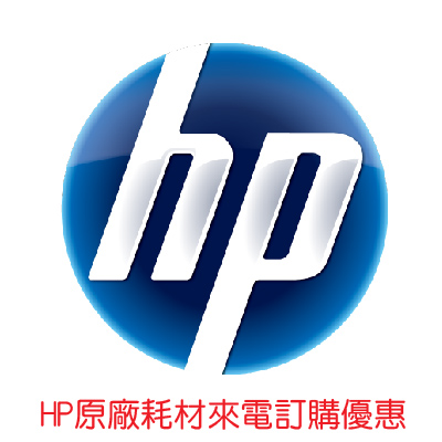 HP LaserJet 黑白雷射印表機適用原廠碳粉匣,來電訂購75折起優惠。禾洋資訊