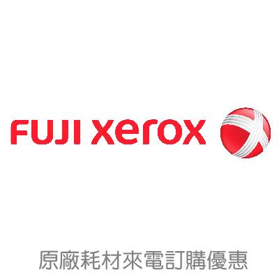 富士全錄Fuji Xerox全系列雷射印表機適用原廠碳粉匣,來電訂購75折起優惠。