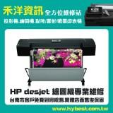 HP全系列 印字頭/主機板/墨座/清潔組/皮帶/噴頭/GL2卡 繪圖機維修