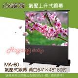 【投影布幕】MA-80氣壓上升式銀幕 蓆白64