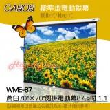 【投影布幕】WME-87蓆白70