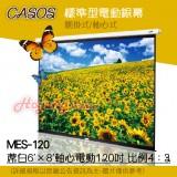 【投影布幕】MES-120蓆白6'×8'軸心電動120吋投影布幕 電動遙控布幕 專利管狀限位器不易移位