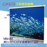 【官網促銷】含稅免運費!!全新公司貨 MM-87 蓆白70