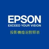 EPSON 投影機燈泡型號對照表